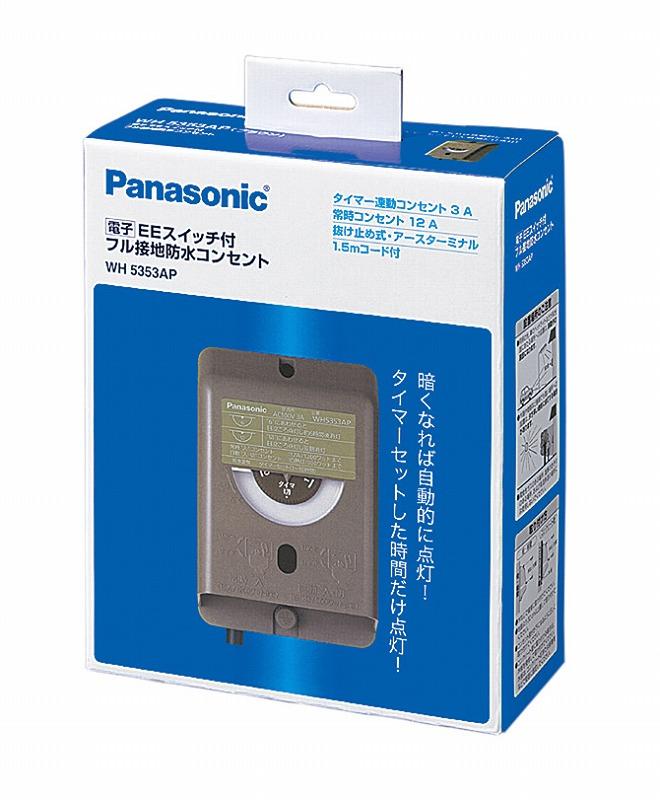 パナソニック WH5353AP 電子EESWフル接地防水コンセント タイマー連動コンセント3A 1.5mコード付 100V AC用 ブラウン