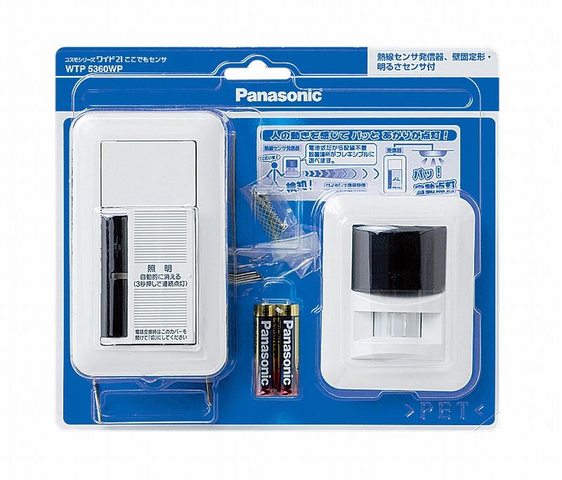 パナソニック WTP5360WP コスモワイド21 ここでもセンサー プレート付 2A 100V ホワイト