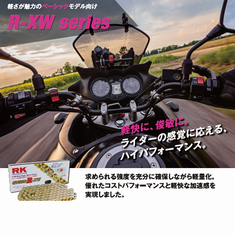 RK 520R-XW110 ドライブチェーン 110リンク スチール バイク用品 チェーン