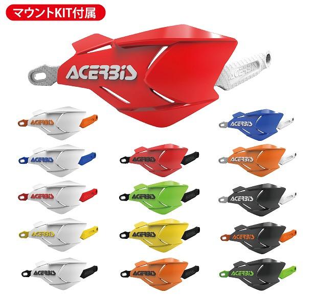 ACERBIS アチェルビス AC-22397WH/YL X-FACTORY ハンドガード ホワイト/イエロー