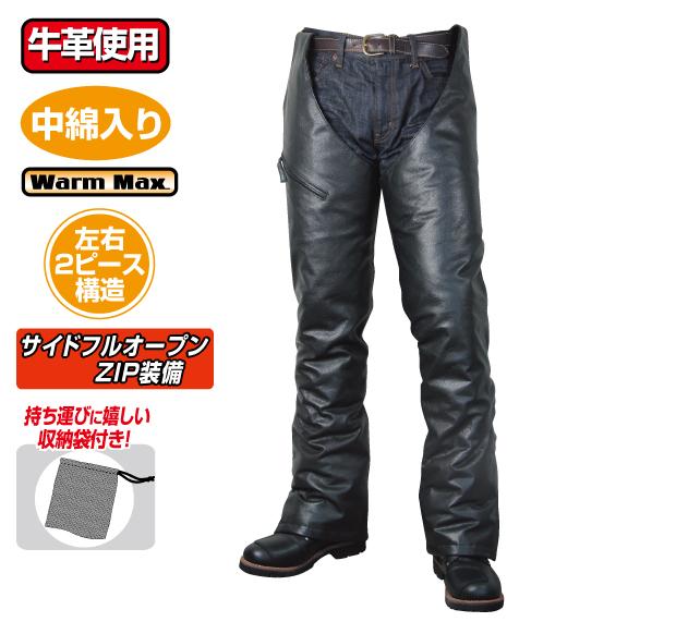 ラフ&ロード R&R RR7919BK3 サイドZIPレザーレッグウォーマー ロングサイズ ブラック パンツ