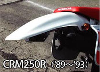 CYCLE-AM サイクラム 12462BK-DLP MXスタイルリアフェンダー ブラック CRM250R ラフ&ロード