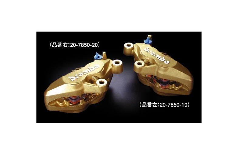 bermbo ブレンボ 20-7850-20 brembo ブレンボ 4ポット4パッド キャスティングキャリパー 65mmピッチ 右 ラフ&ロード