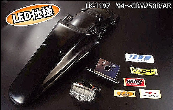 LUKE LK-1110KLC MXリアフェンダーキット LED 93CRM25 ブラック ルーカス クリアレンズ ラフ&ロード