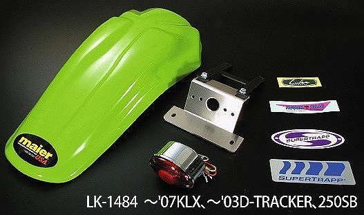 LUKE LK-1491KLR MXリアフェンダーキット 04-Dトラッカー ブラック ルーカス レッドレンズ ラフ&ロード