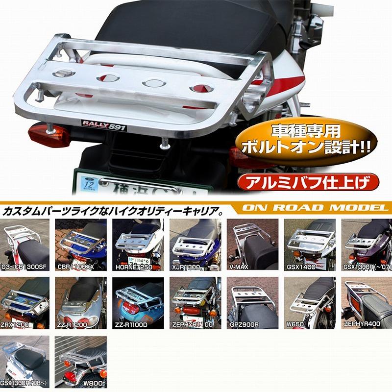 RALLY ラリー RY591K01 RALLY591 アルミキャリア ZRX1200/1100 シルバー 1100/II ラフ&ロード
