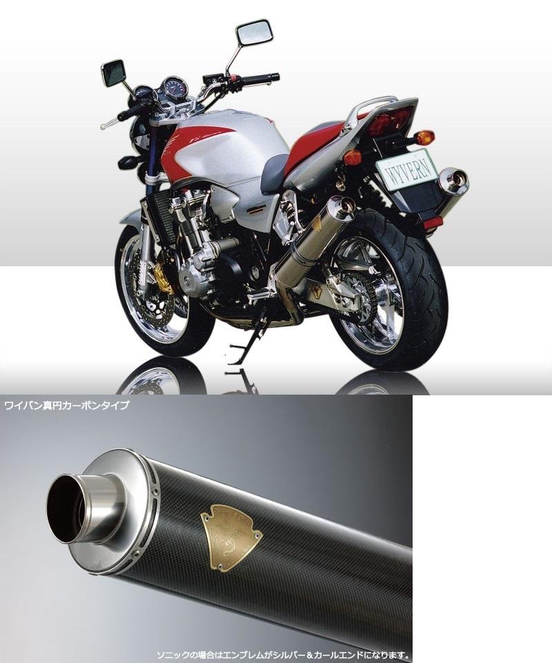 アールズギア rs gear WH07-02CF ワイバン ツインタイプマフラー カーボンサイレンサー CB1300SF/CB1300SB マフラー