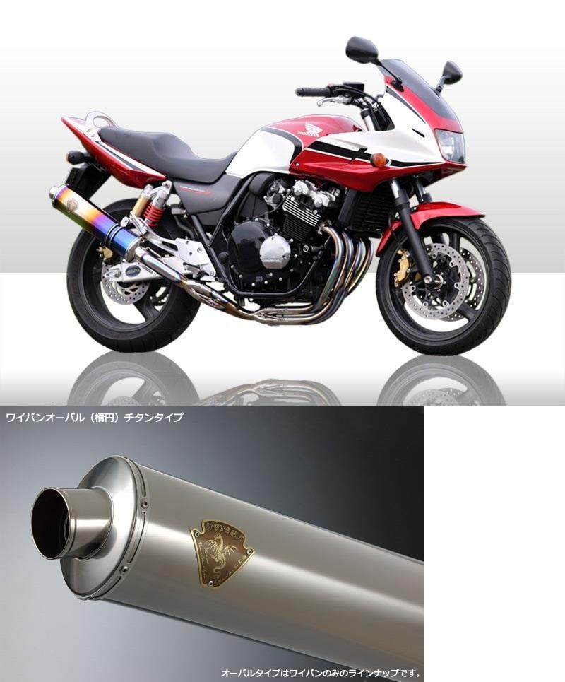 アールズギア rs gear WH11-01OT ワイバン シングルタイプマフラー チタンオーバルサイレンサー CB400SF/CB400SB SPEC3 マフラー