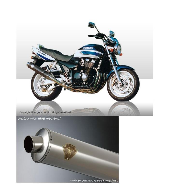 アールズギア rs gear WS01-01OT ワイバン シングルタイプマフラー チタンオーバルサイレンサー GSX1400 マフラー