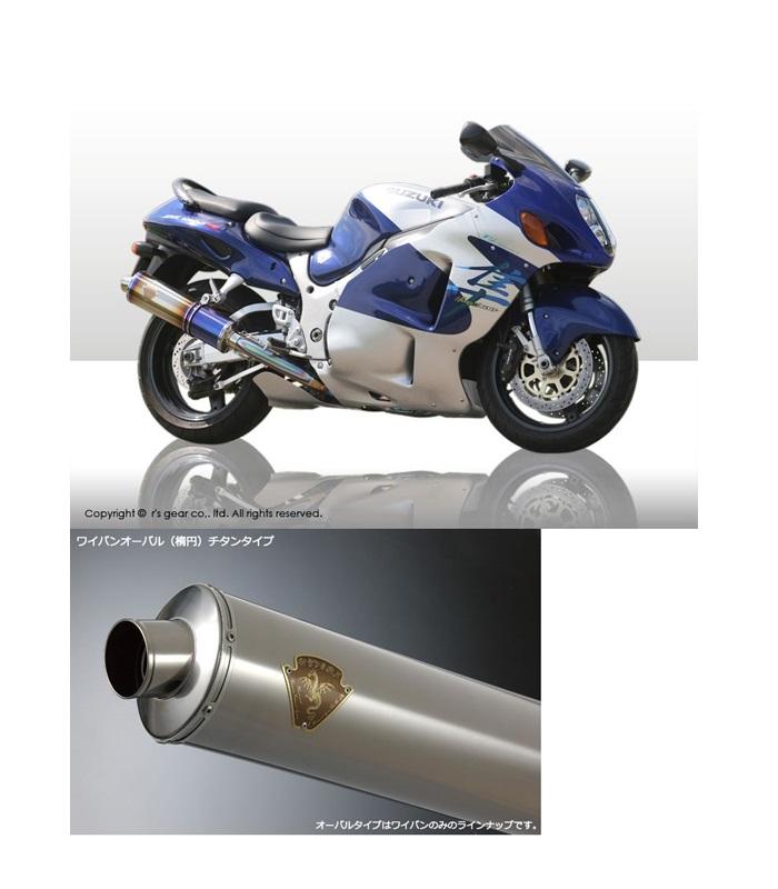 アールズギア rs gear WS02-02OT ワイバン ツインタイプマフラー チタンオーバルサイレンサー GSX1300R隼 マフラー