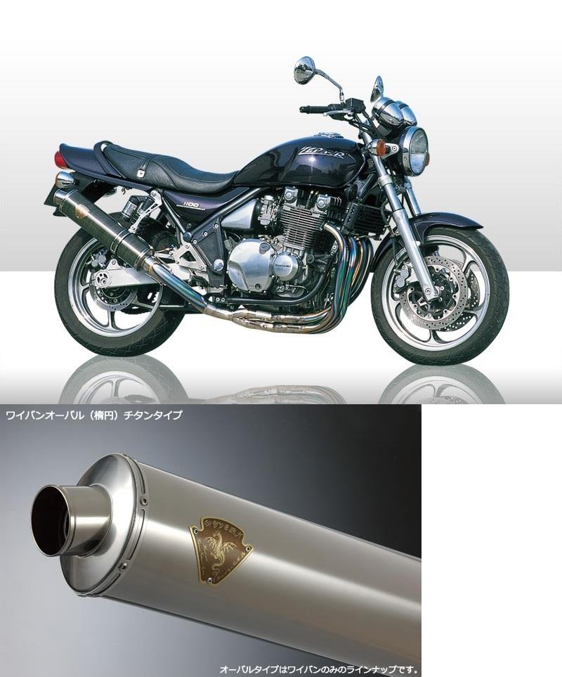 アールズギア rs gear WK01-UTOT ワイバン シングルアップタイプマフラー チタンオーバルサイレンサー ゼファー1100 マフラー