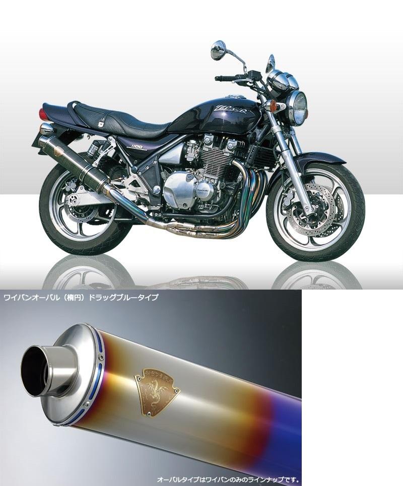アールズギア rs gear WK01-UTOD ワイバン シングルアップタイプマフラー チタンオーバルドラッグブルーサイレンサー ゼファー1100 マフラー