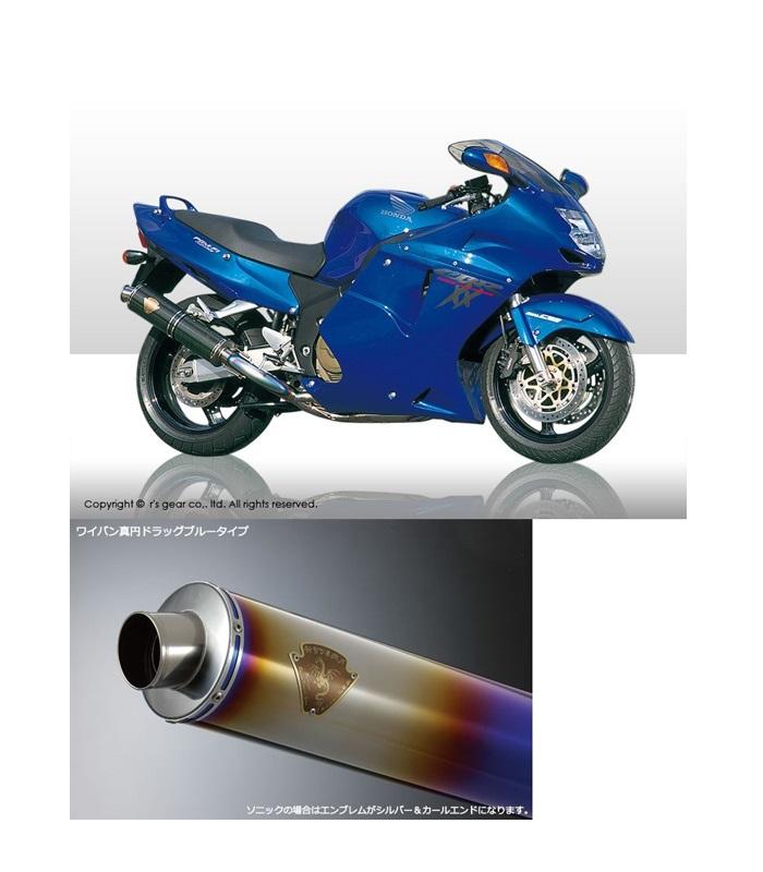 アールズギア rs gear SH06-01DB ソニック シングルタイプマフラー チタンドラッグブルーサイレンサー CBR1100XXスーパーブラックバード マフラー