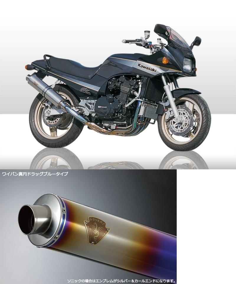 アールズギア rs gear SK02-UTDB ソニック シングルアップタイプ チタンドラッグブルーサイレンサー GPZ900R マフラー