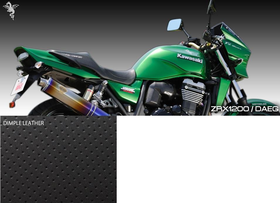 アールズギア CK05-DP00 ワイバンコンフォートシート ディンプルタイプ 表皮:黒/ステッチ:緑 シート ZRX1100/ZRX1200/ZRX1200ダエグ