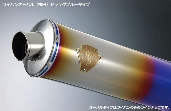アールズギア 40%OFFの激安セール WK01-STOD-XR プレゼント ワイバン シングルSタイプマフラー用 サイレンサー ゼファー1100 チタンオーバルドラッグブルー gear rs