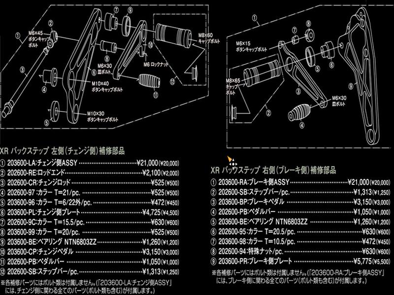 シフトアップ 202600-RA バックステップ補修部品 ブレーキ側ASSY. XR50-100 シフトアップ 202600-ra