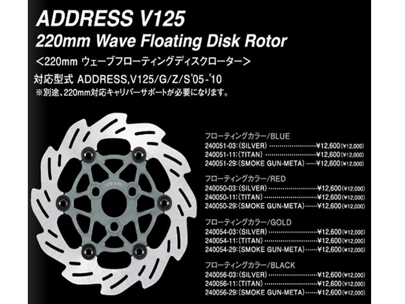 シフトアップ 240156-39 ウェーブフローティングディスクローター 220mm スモークガンメタ /ブラック アドレスV125