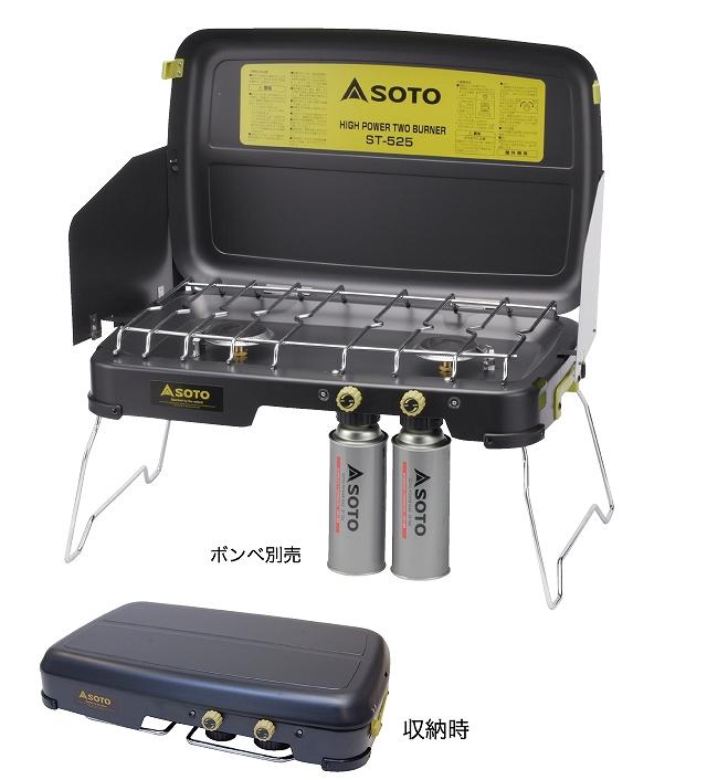 ソト SOTO 新富士バーナー ST-525 ハイパワー2 バーナー コンロ ストーブ 調理用品