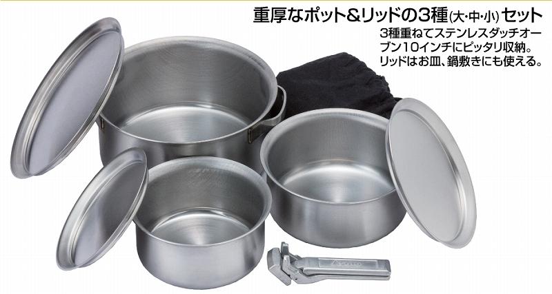 ソト SOTO 新富士バーナー ST-950 ステンレスヘビーポット GORA ゴーラ 鍋 調理用品