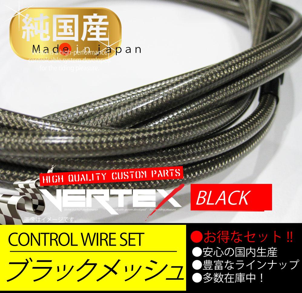 XJ400/D ワイヤーセット 20cmロング ブラック メッシュ ダークメッシュ アクセルワイヤー クラッチワイヤー チョークワイヤー
