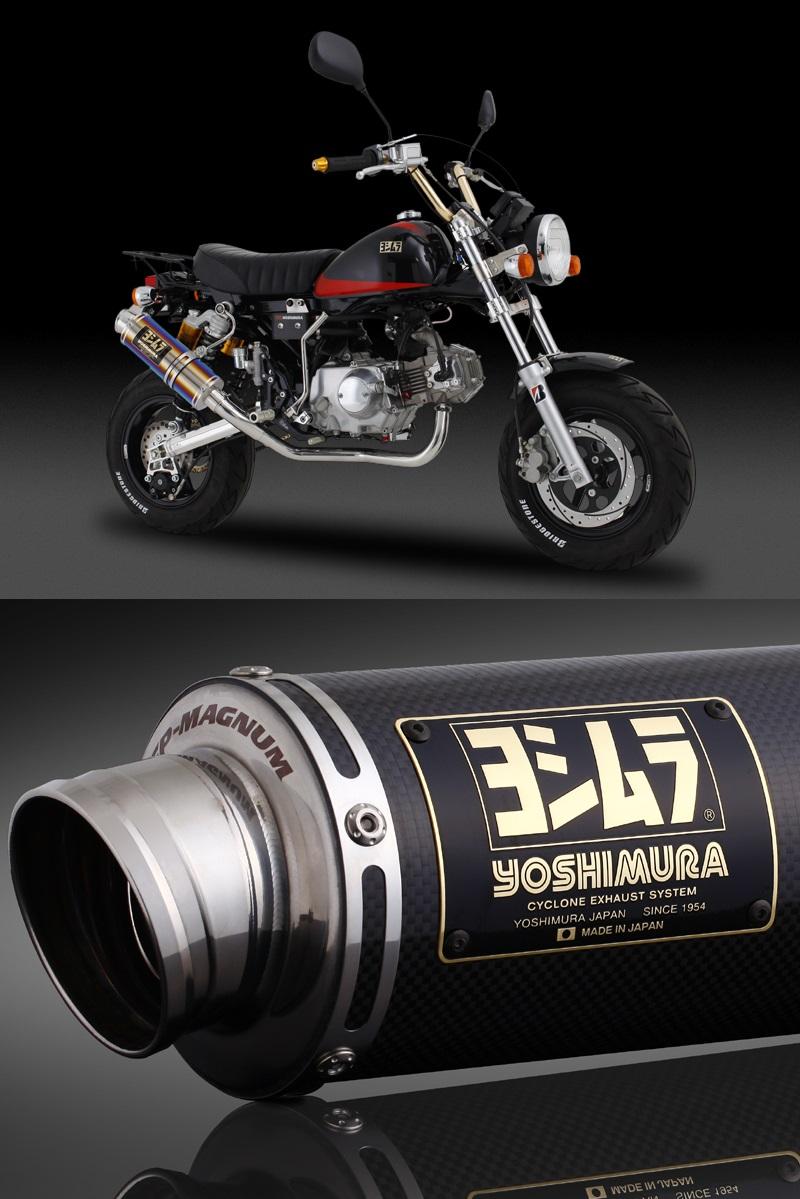 ヨシムラ 110-401-5U90 機械曲 サイクロン GP-MAGNUM マフラー SC カーボンカバー モンキー
