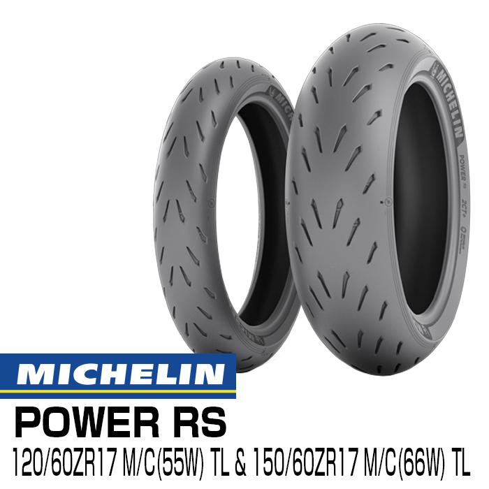 MICHELIN POWER RS 120/60ZR17 M/C 55W TL & 150/60ZR17 M/C 66W TL ミシュラン パワーRS バイクパーツセンター
