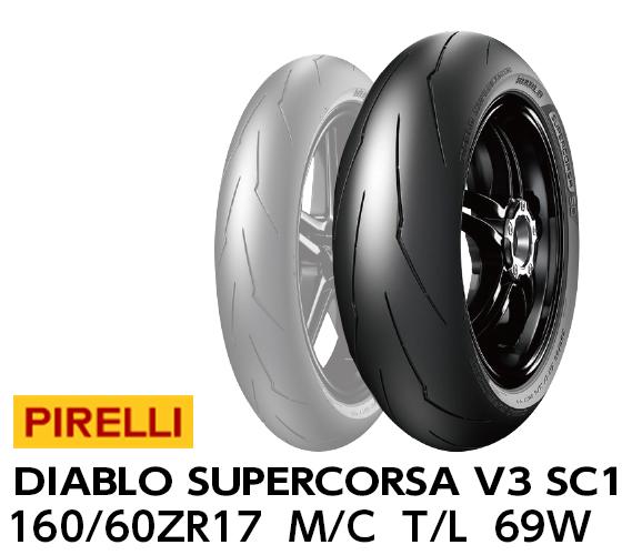 ピレリ ディアブロ スーパーコルサ SC1 V3 160/60 ZR 17 M/C 69W TL 3309500  リアタイヤ  SUPERCORSA  PIRELLI  DIABLO  バイクパーツセンター