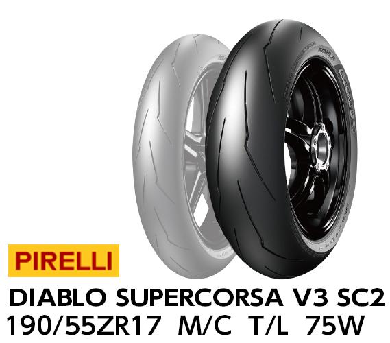 ピレリ ディアブロ スーパーコルサ SC2 V3 190/55 ZR 17 M/C 54W TL3310100  リアタイヤ  SUPERCORSA  PIRELLI  DIABLO  バイクパーツセンター