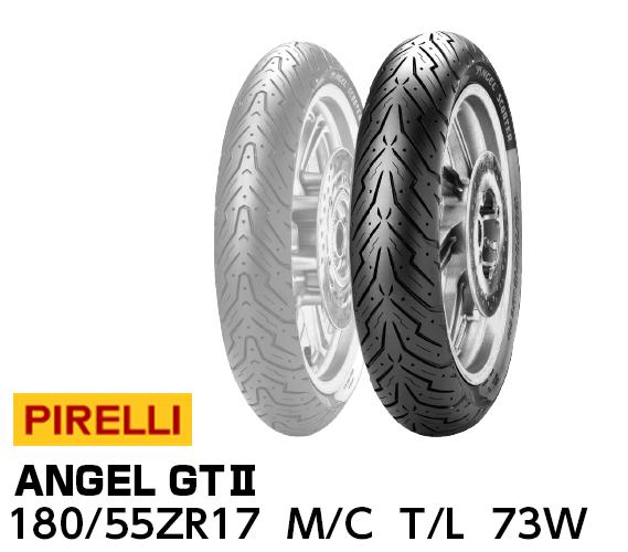 ピレリ エンジェル GT2 180/55 ZR 17 M/C 73W TL 3112000  リアタイヤ   PIRELLI  ANGEL  gt2  バイクパーツセンター