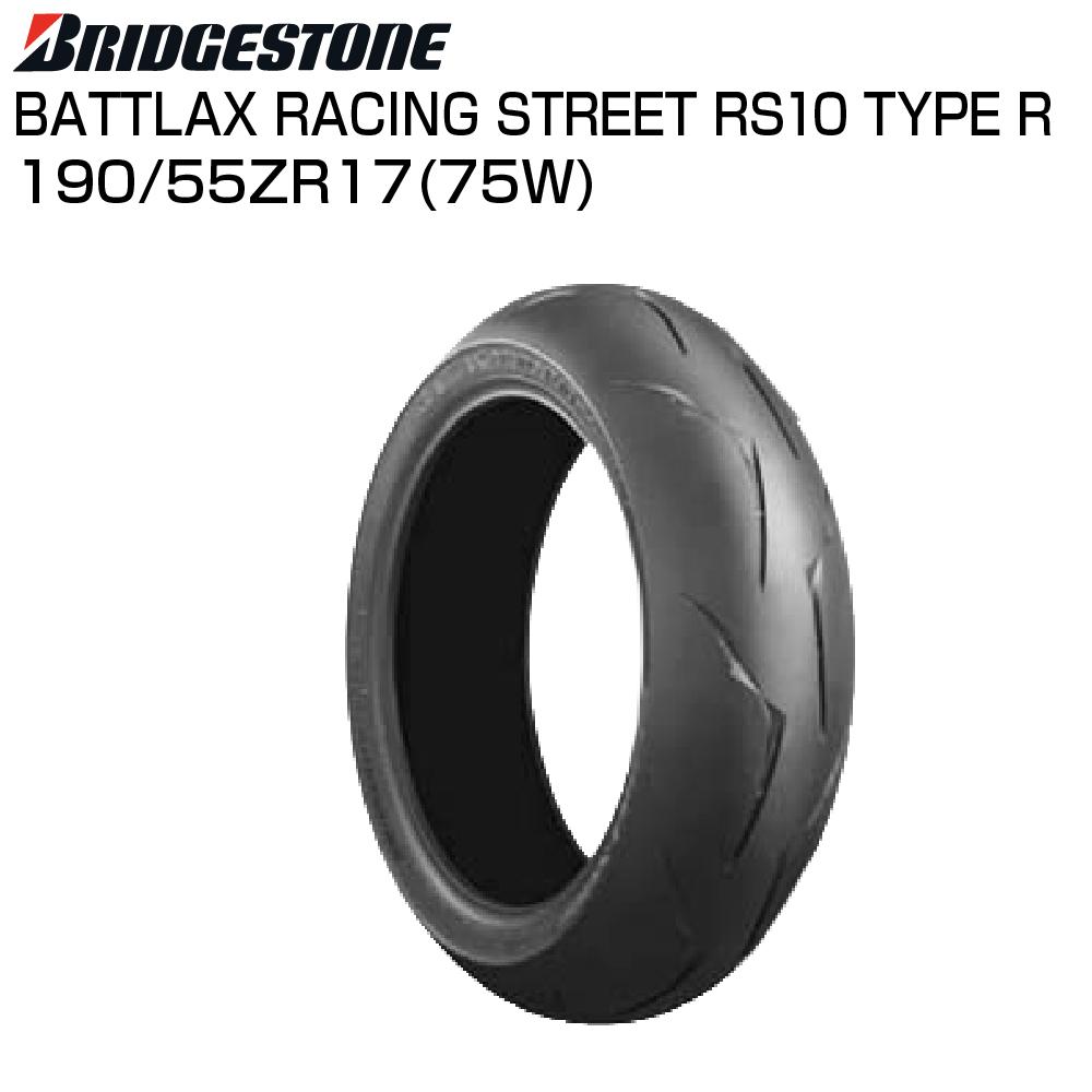 BRIDGESTONE BATTLAX RACING STREET RS10 TYPE-R 190/55 ZR 17 75W TL MCR05111 リア バトラックス バイクパーツセンター