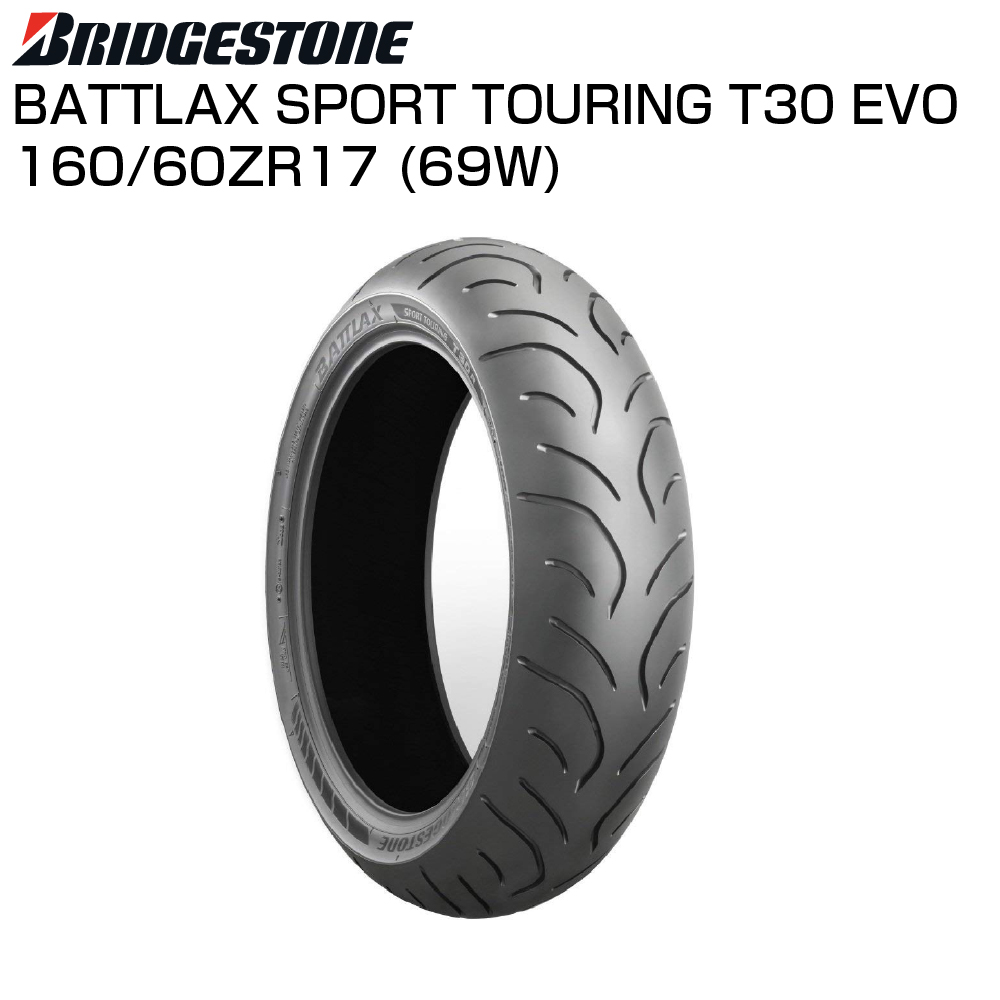 BRIDGESTONE BATTLAX SPORT TOURING T30 EVO 160/60 ZR 17 69W TL MCR05117 リア バトラックス バイクパーツセンター
