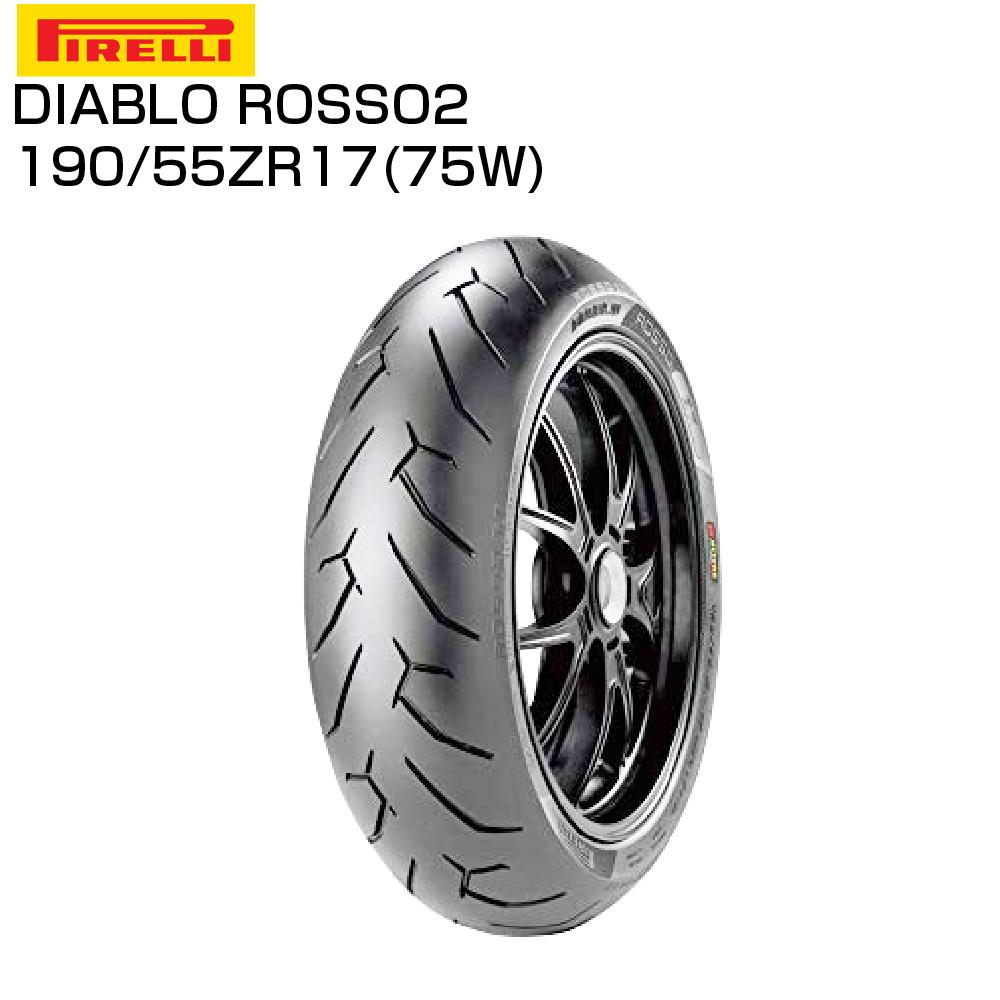 ピレリ ディアブロ ロッソ2 190/55 ZR 17 M/C 75W TL 2068700  リアタイヤ  PIRELLI  ROSSO2  DIABLO  バイクパーツセンター