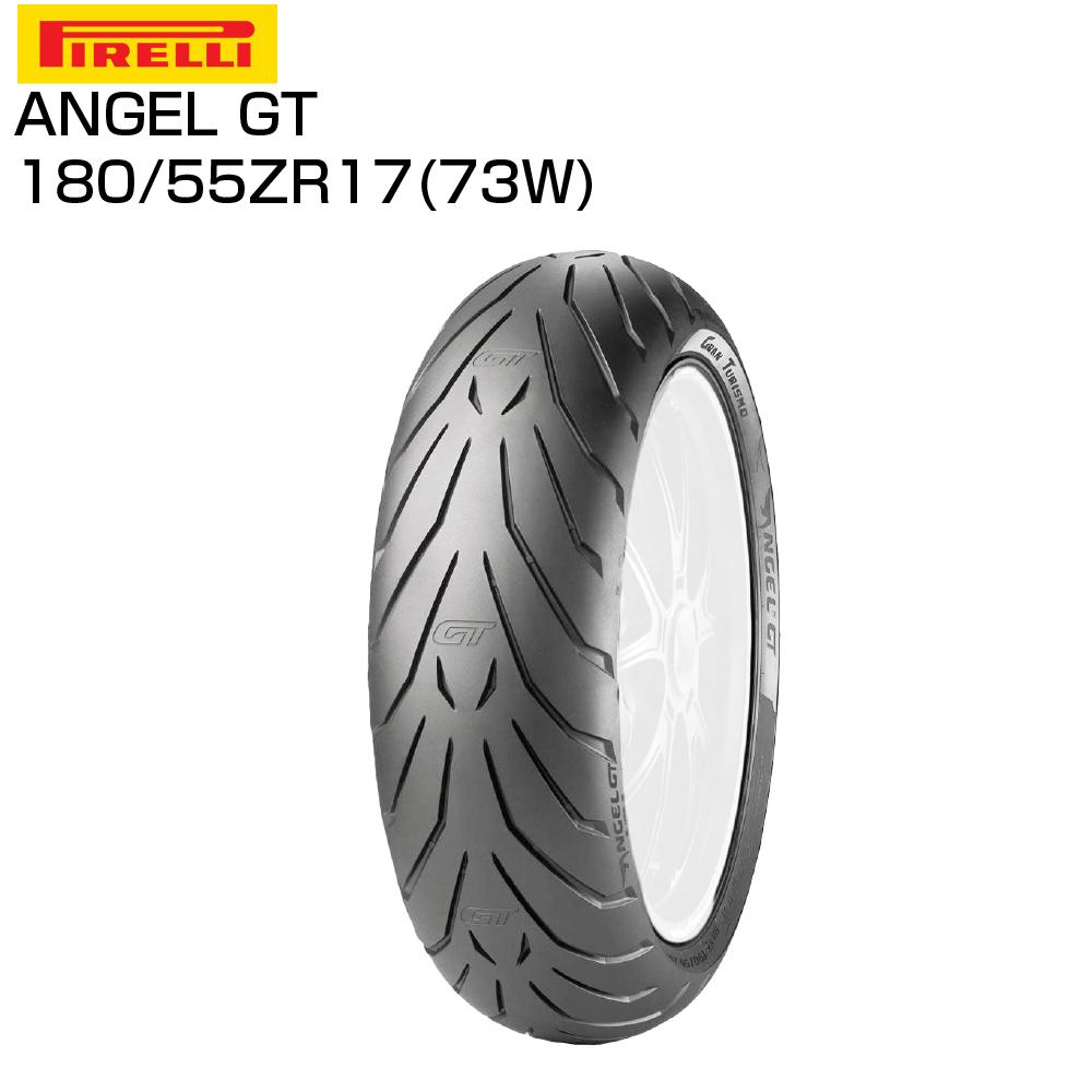 ピレリ エンジェル GT 180/55 ZR 17 M/C 73W TL 2317600  リアタイヤ   PIRELLI  ANGEL  gt  バイクパーツセンター
