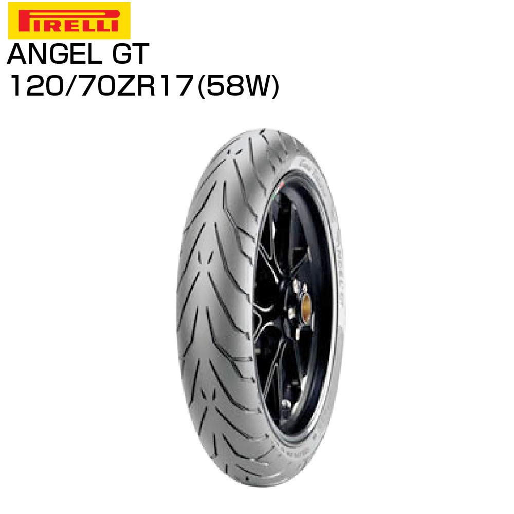 ピレリ エンジェル GT 120/70 ZR 17 M/C 58W TL 2387600  フロントタイヤ   PIRELLI  ANGEL  gt  バイクパーツセンター
