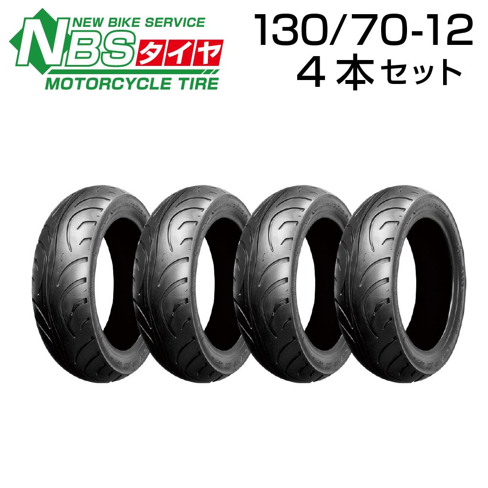 NBS 130/70-12 4PR T/L 4本セット バイク  オートバイ  タイヤ  高品質