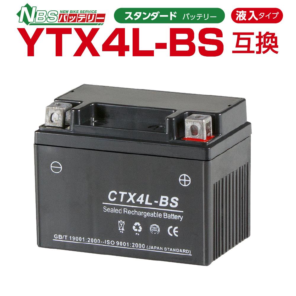 年間35万個の販売実績 信頼の1年間補償付バッテリー販売ご注文合計3980円以上で送料無料になります NBS CTX4L-BS ジェルバッテリー 液入り 1年保証 密閉型 MFバッテリー メンテナンスフリー バイク用 バイクパーツセンター 互換 情熱セール FTH4L-BS 4LBS 5%OFF 日本電池 古河電池 GTH4L-BS GSYUASA オートバイ HITACHI 新神戸電機