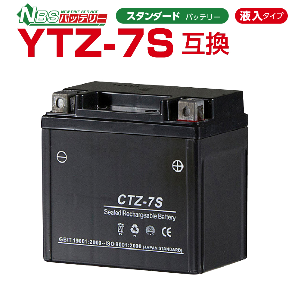 年間35万個の販売実績 信頼の1年間補償付バッテリー販売ご注文合計3980円以上で送料無料になります NBS CTZ7S 液入り 1年保証 密閉型 MFバッテリー メンテナンスフリー バイク用 オートバイ YTZ6 新品 送料無料 古河電池 バイクパーツセンター YTZ7S 日本電池 GSYUASA 上質 FTZ5L-BS HITACHI 新神戸電機 互換 FTZ7S