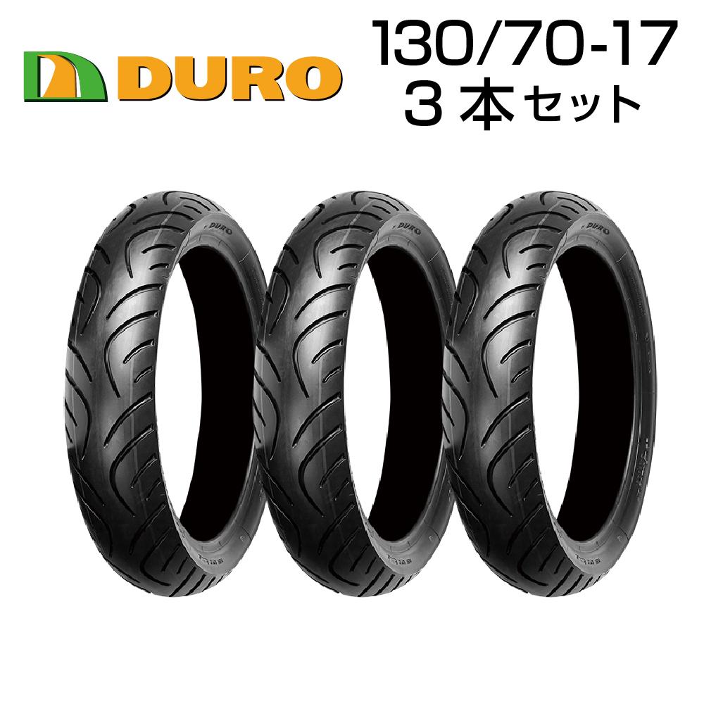 DURO 130/70-17 62S T/L DM1145 チューブレス 3本セット バイク  オートバイ  タイヤ  高品質  ダンロップ  OEM  デューロ