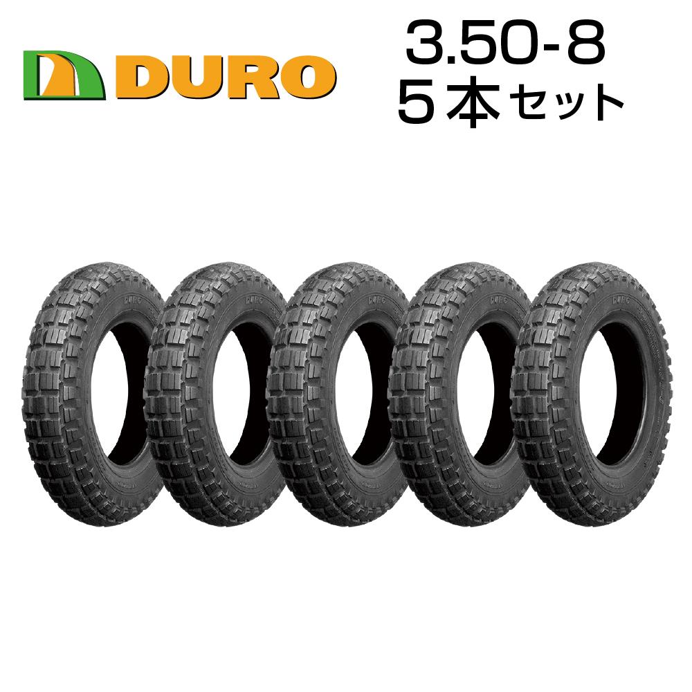 DURO 3.50-8 HF-203 4PR T/T 5本セット バイク  オートバイ  タイヤ  高品質  ダンロップ  OEM  デューロ