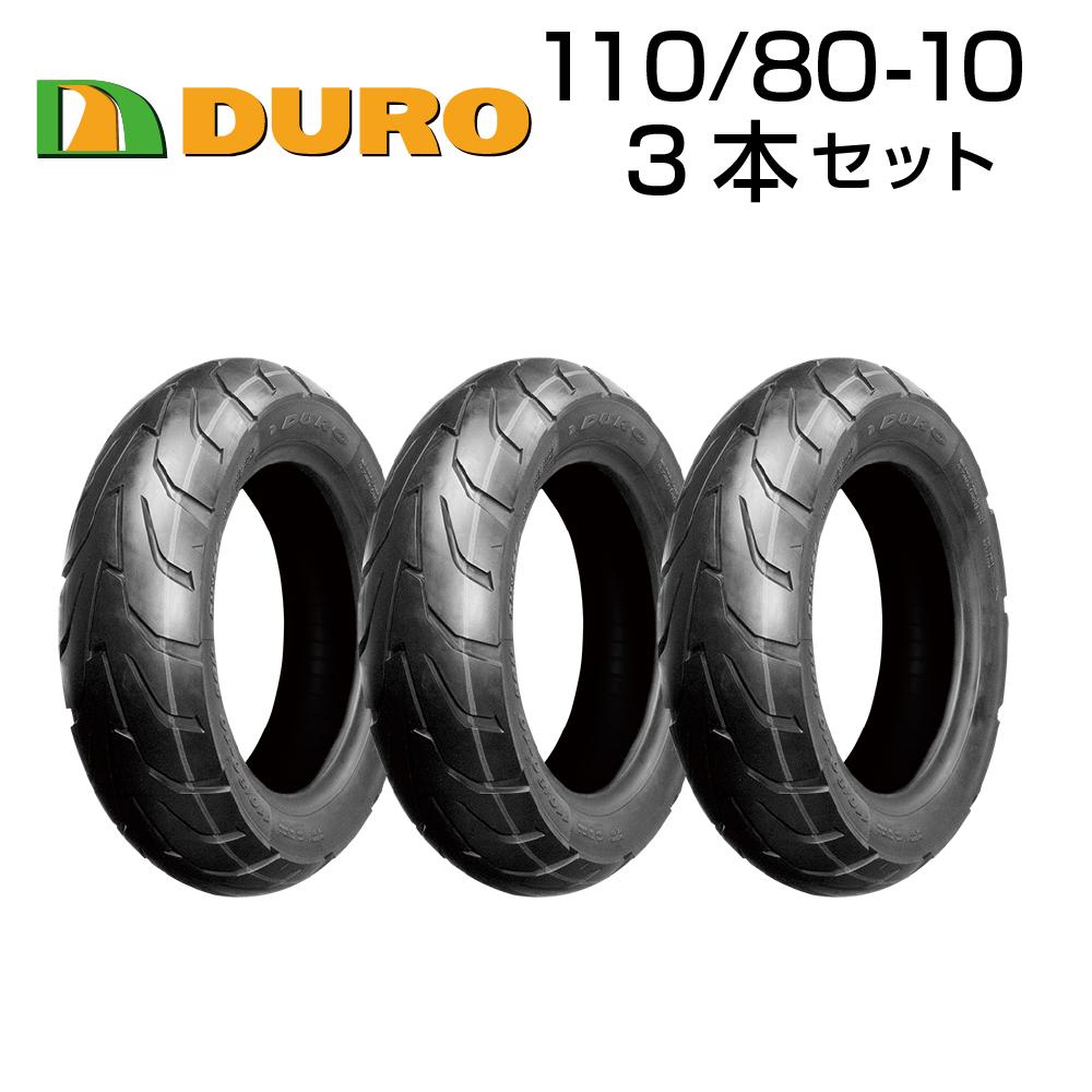 DURO 110/80-10 56M 3本セット バイク  オートバイ  タイヤ  高品質  ダンロップ  OEM  デューロ
