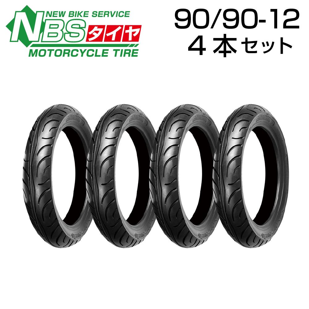 NBS 90/90-12 4本セット  バイク  オートバイ  タイヤ  高品質  バイクパーツセンター