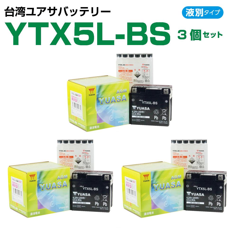 液別バッテリー YUASA バッテリーの事ならバイクパーツセンターへ 3980円以上お買い上げで送料無料 保証 台湾ユアサ YTX5L-BS 3個セット 液別 GTX5L-BS FTX5L-BS KTX5L-BS DTX5L-BS 互換 1年保証 MFバッテリー オートバイ ユアサ 密閉型 新神戸電機 バイク バッテリー 日本電池 メンテナンスフリー 古河電池 舗 バイクパーツセンター HITACHI GSYUASA