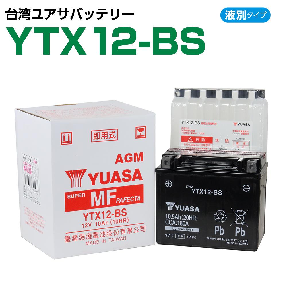 液別バッテリー YUASA バッテリーの事ならバイクパーツセンターへ 3980円以上お買い上げで送料無料 台湾ユアサ YTX12-BS 液別 GTX12-BS FTX12-BS KTX12-BS STX12-BS 12BS 互換 密閉型 MFバッテリー 日本電池 新神戸電機 バイク 本日の目玉 お買い得 HITACHI メンテナンスフリー 1年保証 GSYUASA バイクパーツセンター オートバイ 古河電池 バッテリー