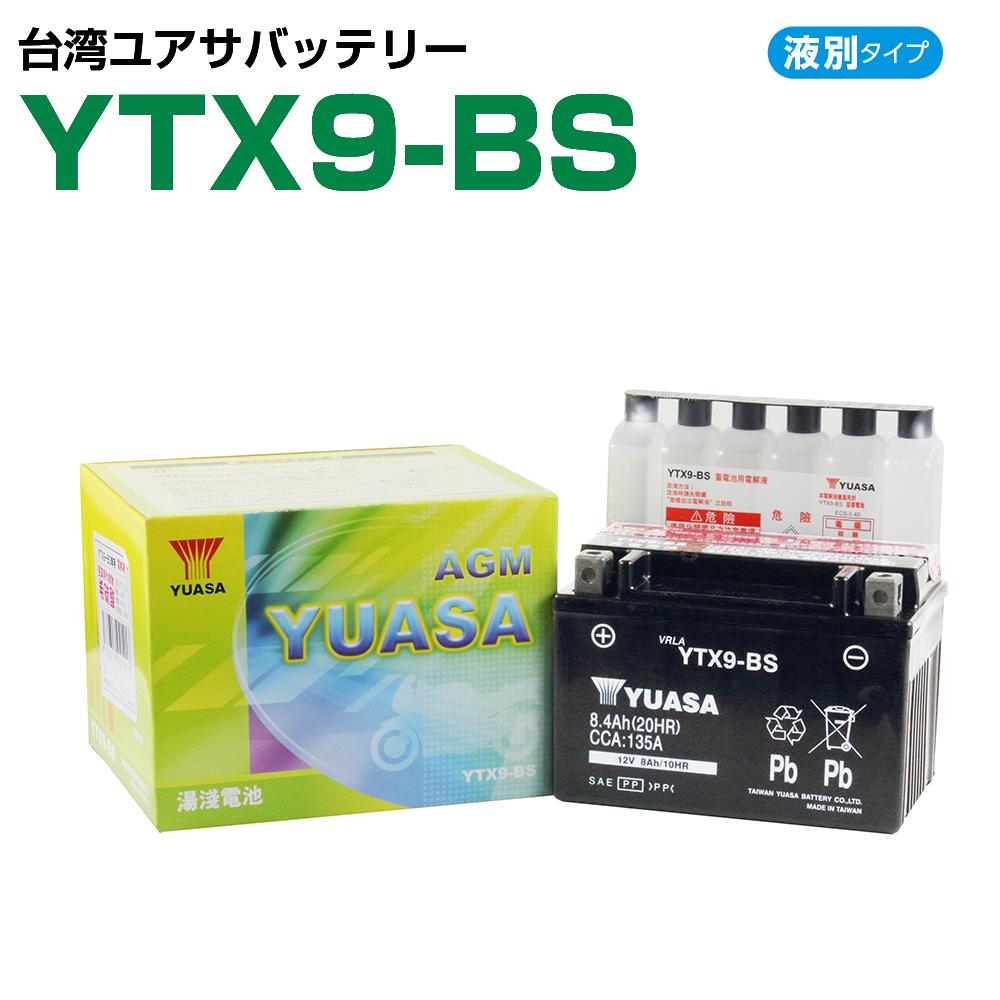 液別バッテリー YUASA バッテリーの事ならバイクパーツセンターへ 3980円以上お買い上げで送料無料 台湾ユアサ YTX9-BS 液別 メーカー公式 GTX9-BS FTX9-BS STX9-BS YTR9-BS 9BS 互換 日本電池 バッテリー 密閉型 返品交換不可 メンテナンスフリー バイク 新神戸電機 古河電池 HITACHI オートバイ MFバッテリー 1年保証 バイクパーツセンター GSYUASA