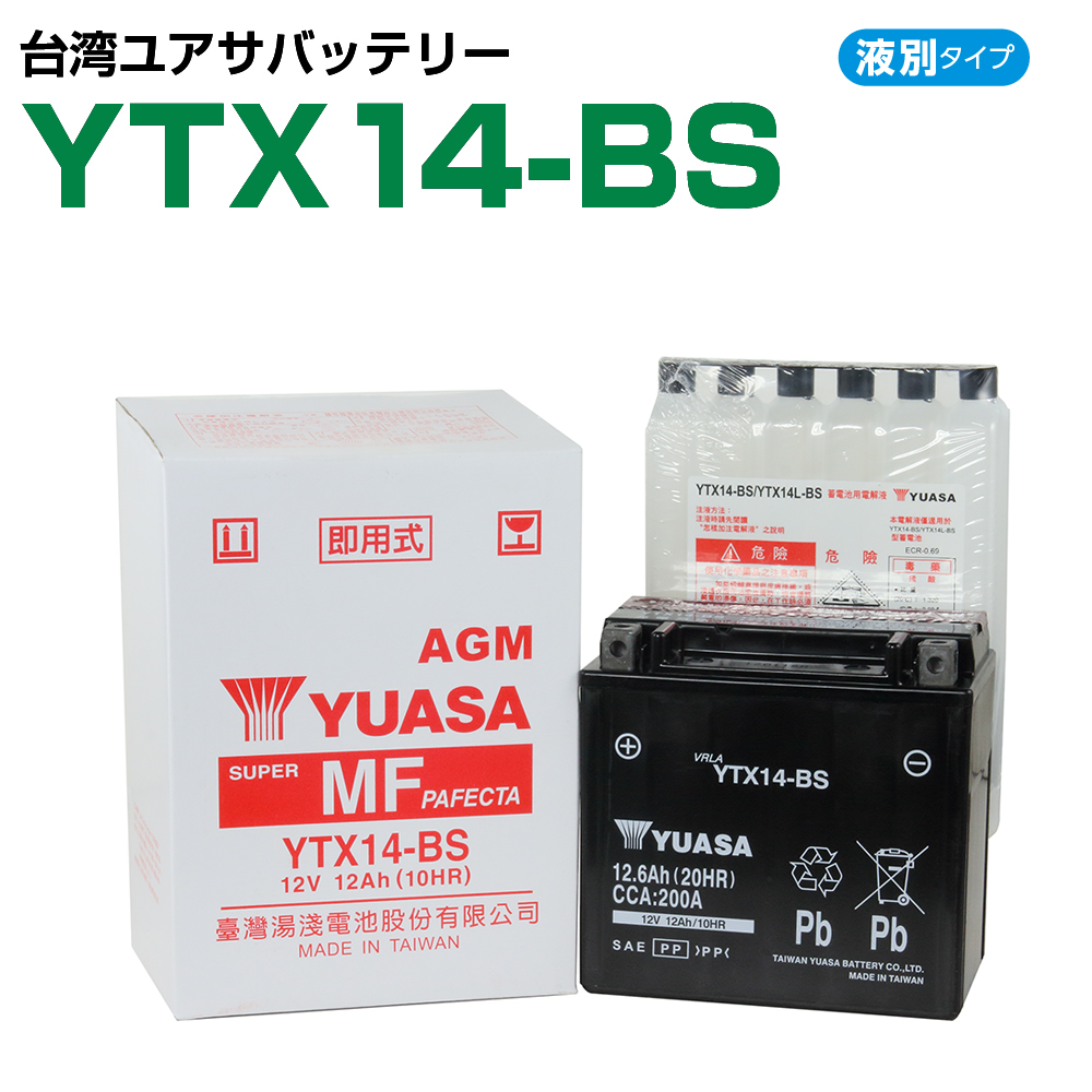 液別バッテリー YUASA バッテリーの事ならバイクパーツセンターへ 安全 3980円以上お買い上げで送料無料 セール特価品 台湾ユアサ YTX14-BS 液別 DTX14-BS GTX14-BS FTX14-BS 14BS 互換 1年保証 バイク 新神戸電機 オートバイ バイクパーツセンター MFバッテリー GSYUASA バッテリー 古河電池 密閉型 HITACHI 日本電池 メンテナンスフリー