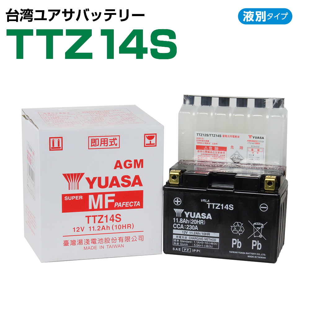 液別バッテリー YUASA バッテリーの事ならバイクパーツセンターへ 3980円以上お買い上げで送料無料 台湾ユアサ TTZ14S 液別 YTZ14S ファクトリーアウトレット FTZ14S GTZ14S 互換 1年保証 古河電池 メンテナンスフリー バイクパーツセンター バッテリー MFバッテリー GSYUASA 日本電池 在庫処分 HITACHI 新神戸電機 密閉型 バイク オートバイ
