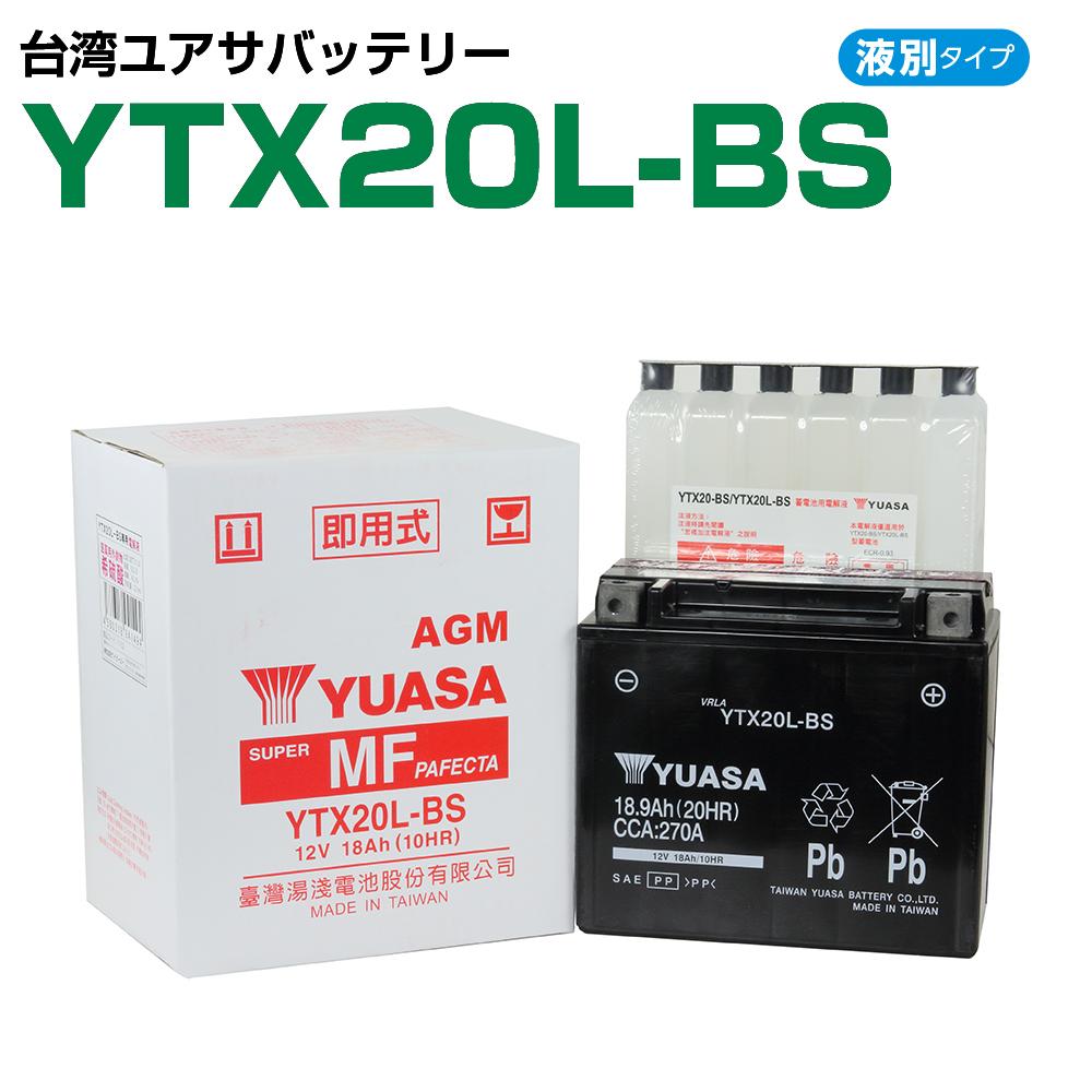 液別バッテリー YUASA バッテリーの事ならバイクパーツセンターへ 3980円以上お買い上げで送料無料 台湾ユアサ YTX20L-BS 液別 FTX20L-BS GTX20L-BS 20LBS 互換 1年保証 GSYUASA HITACHI 日本電池 バイクパーツセンター 上品 新神戸電機 密閉型 メンテナンスフリー バイク バッテリー オートバイ オンラインショップ MFバッテリー 古河電池