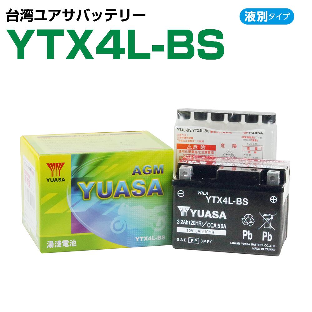 台湾ユアサ YTX4L-BS 10個セット 液別  GTH4L-BS FTH4L-BS 4LBS 互換  1年保証 密閉型 MFバッテリー メンテナンスフリー バイク バッテリー オートバイ GSYUASA 日本電池 古河電池 新神戸電機 HITACHI バイクパーツセンター