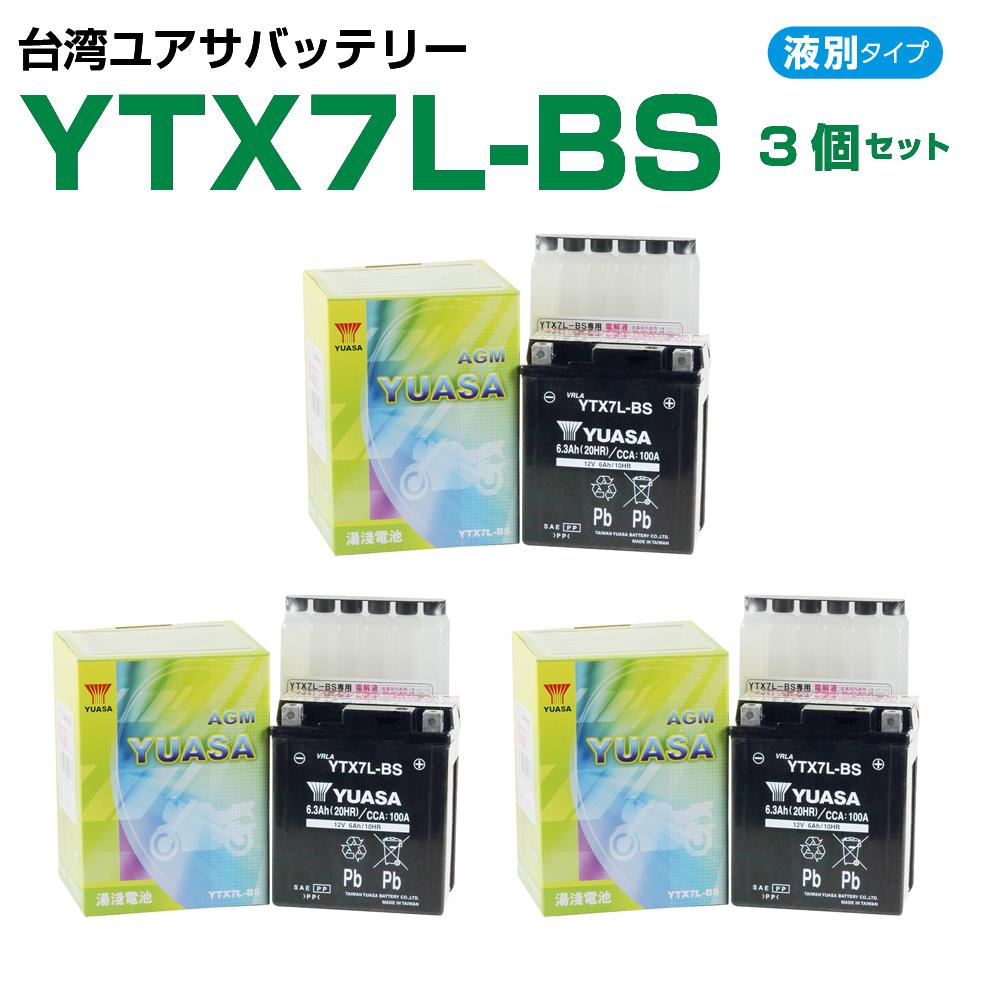 台湾ユアサ YTX7L-BS 3個セット 液別  GTX7L-BS FTX7L-BS KTX7L-BS DTX7L-BS 互換  1年保証 密閉型 MFバッテリー メンテナンスフリー バイク バッテリー オートバイ GSYUASA 日本電池 古河電池 新神戸電機 HITACHI バイクパーツセンター